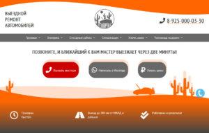Дизайн сайта Техничка