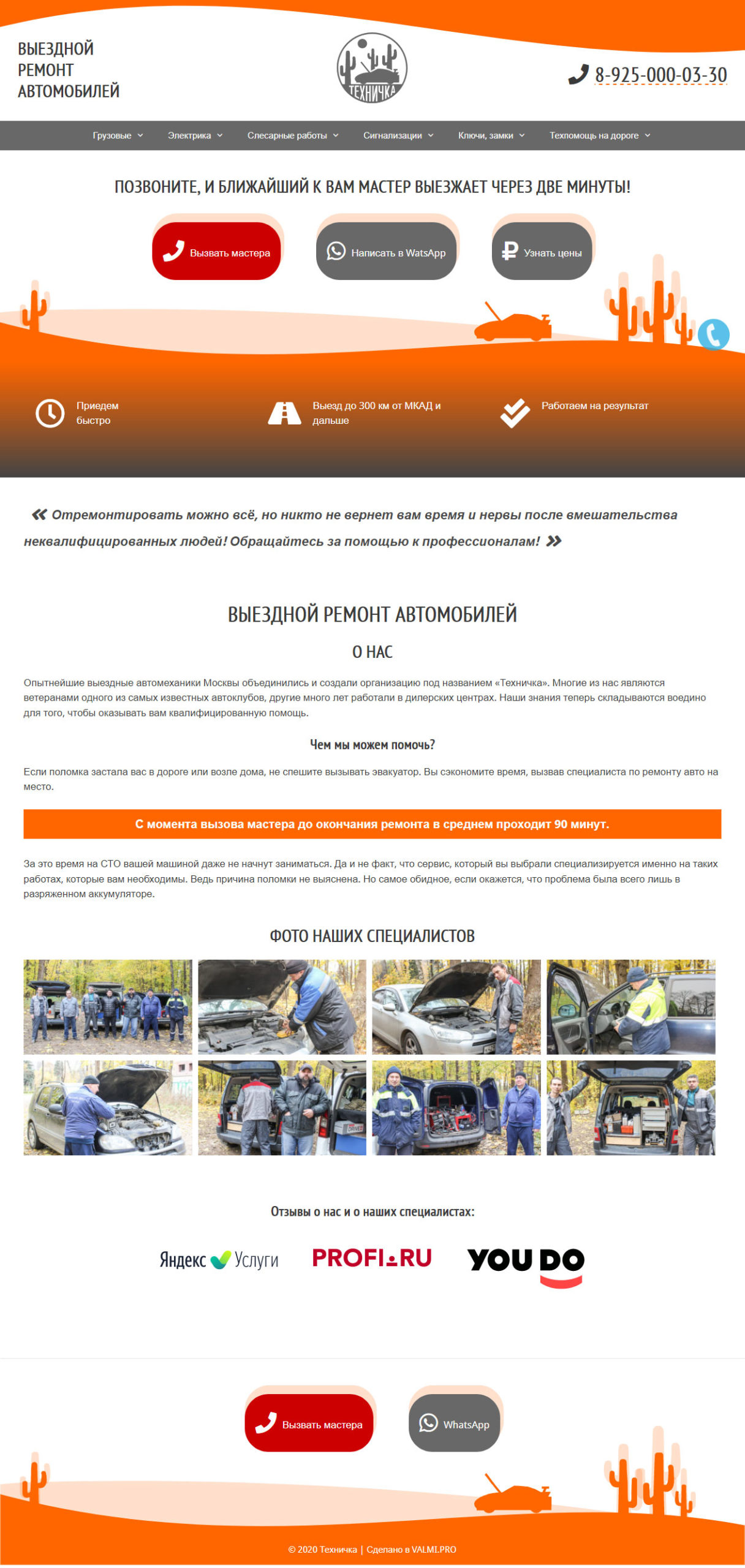 Дизайн, разработка с нуля и SEO-оптимизация сайта Техничка