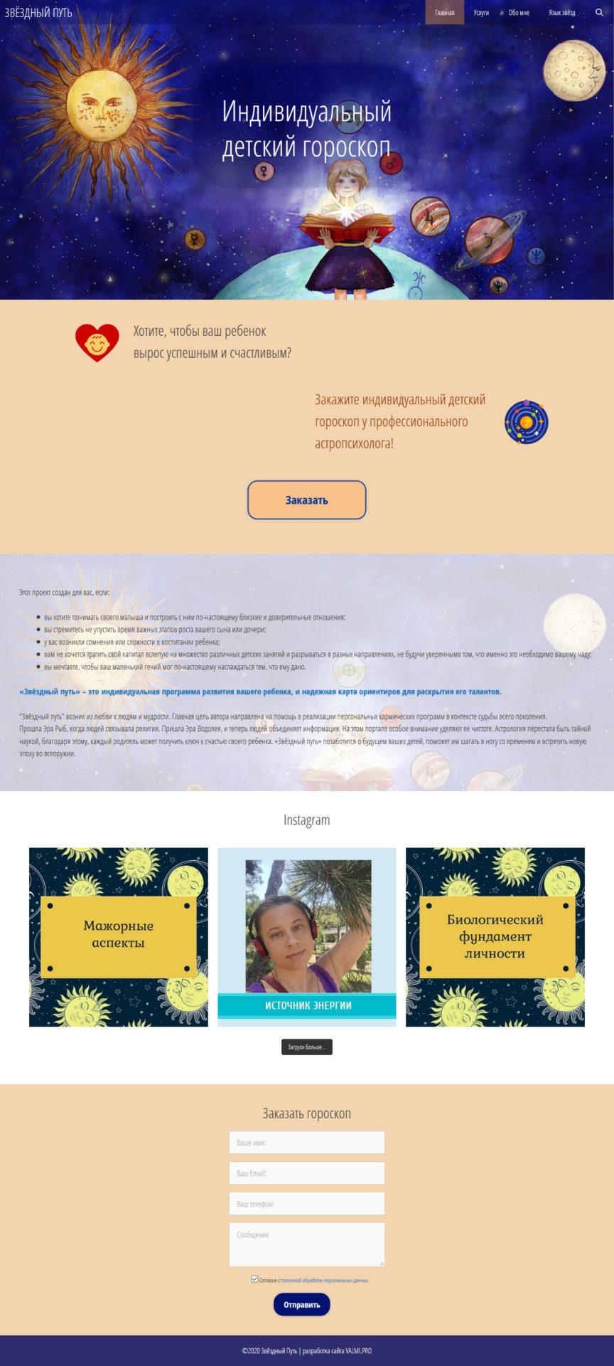 Сайт гороскопов