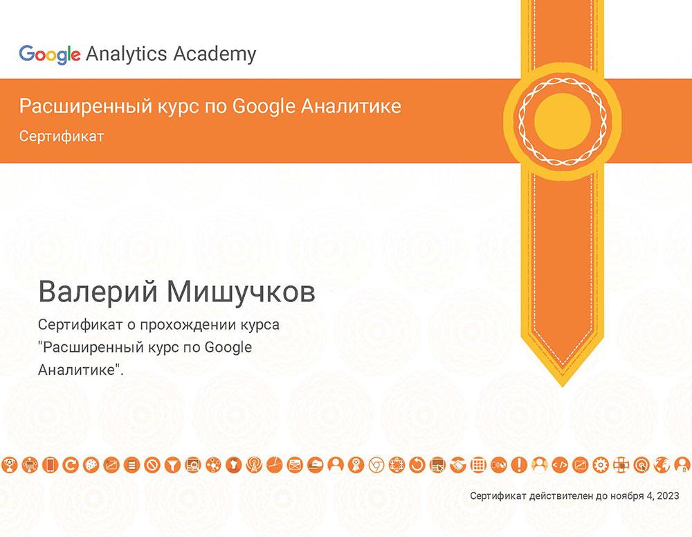 Сертификат о прохождении курса Google