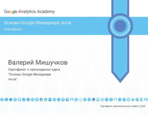 Сертификат Google Tag Manager